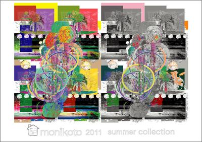 2011夏DM1-thumb-400x282-2652.jpg
