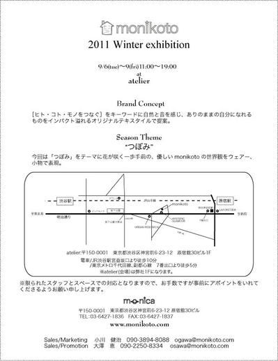 20111w_monikoto1.jpg