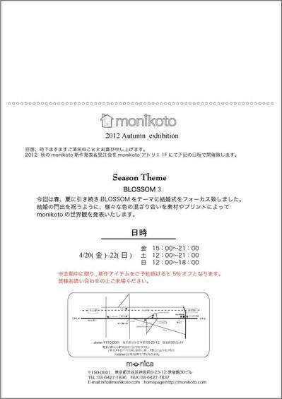 モニコト2012秋東京顧客用web.jpg