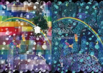 monikoto2014spring1_L.jpg