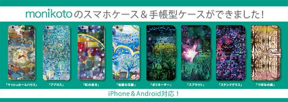 ccjp_top_monikoto.jpg