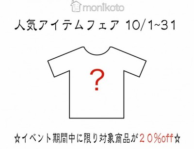 人気アイテムフェア.jpg