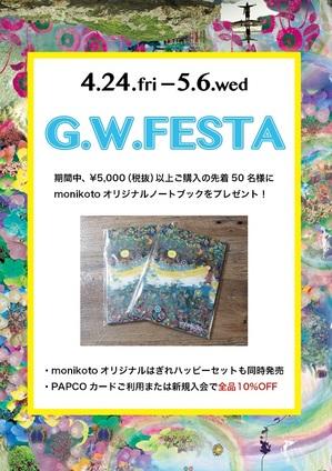 G.W.フェスタ.jpg